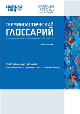 Англо-русский терминологический глоссарий: Горные лыжи, фристайл, прыжки на лыжах с трамплина, сноуборд