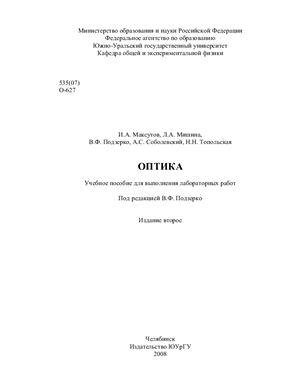 Максутов И.А., Мишина Л.А. и др. Оптика