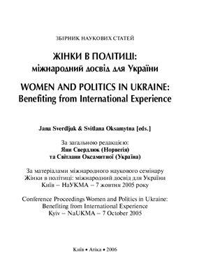 Свердлюк Я., Оксамитна С. Жінки в політиці: міжнародний досвід для України
