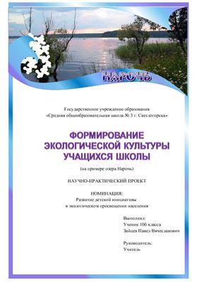 Формирование экологической культуры учащихся школы (на примере озера Нарочь)