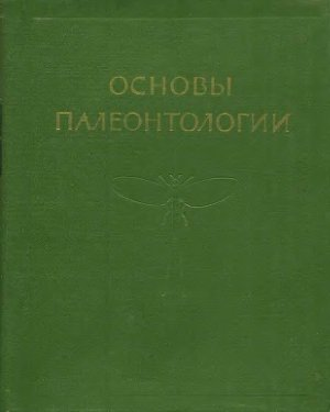 Орлов Ю.А. Основы палеонтологии (в 15 томах). Том 9. Членистоногие - трахейные и хелицеровые