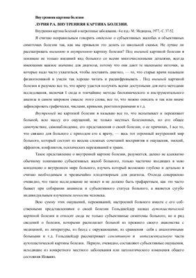 Лурия Р.А. Внутренняя картина болезней и иатрогенные заболевания
