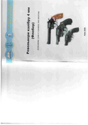 Коструб А.М., Ігнатьєв І.В. Револьвери калібру 4 мм (Флобер): довідник для судових експертів