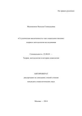 Малошонок Н.Г. Студенческая вовлеченность как социальное явление: теория и методология исследования