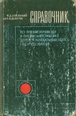 Бавельский М.Д., Девятов С.И Справочник по пневмоприводу и пневматике деревообрабатывающего оборудования