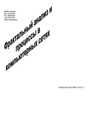 Громов Ю.Ю., и др. Фрактальный анализ и процессы в компьютерных сетях