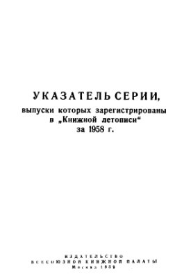 Указатель серий, выпуски которых зарегистрированы в Книжной летописи за 1958 год