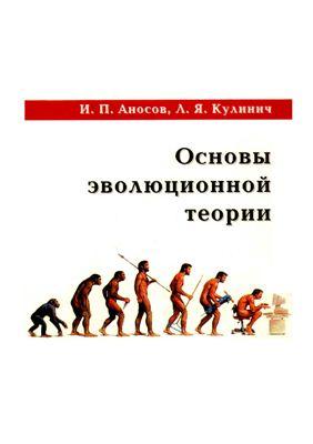 Аносов И.П., Кулинич Л.Я. Основы эволюционной теории (1999)