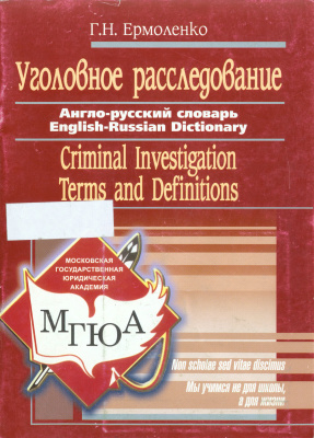 Ермоленко Г.Н. Уголовное расследование. Англо-русский словарь. Термины и определения