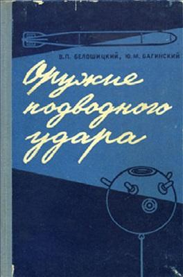 Белошицкий В.П., Багинский Ю.М. Оружие подводного удара