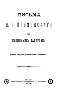 Ильминскій Николай. Письма Н.И. Ильминскаго къ крещенымъ татарамъ