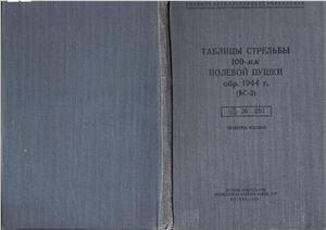 Таблицы стрельбы 100-мм полевой пушки обр. 1944 г. (БС-3)