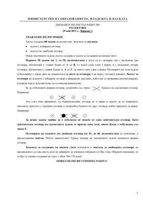 Тест по русскому языку на аттестат зрелости МО Болгарии. Экзаменационная модель 2011 года (май)