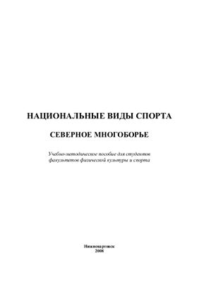 Самоловова Н.В., Самоловов Н.А. (сост.) Национальные виды спорта: Северное многоборье