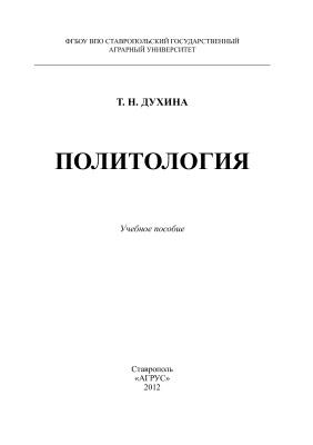 Духина Т.Н. Политология