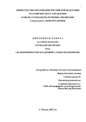 Дипломная работа - Делопроизводство в кадровой службе предприятия