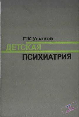 Ушаков Г.К. Детская психиатрия