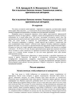 Аркадьев П.В., Москаленко И.А., Сенин А.Г. Как я вылечил болезни печени. Уникальные советы, оригинальные методики