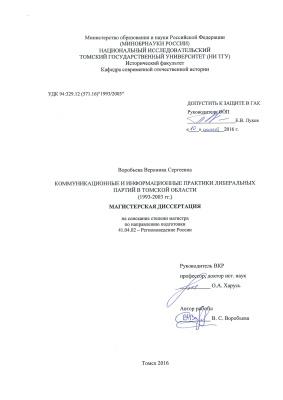 Коммуникационные и информационные практики либеральных партий в Томской области (1993-2003 гг.)