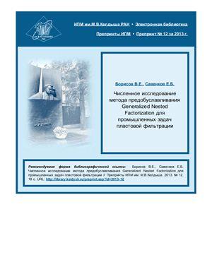 Борисов В.Е., Савенков Е.Б. Численное исследование метода предобуславливания Generalized Nested Factorization для промышленных задач пластовой фильтрации