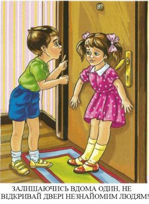 Добірка ілюстрацій - Безпека дитини