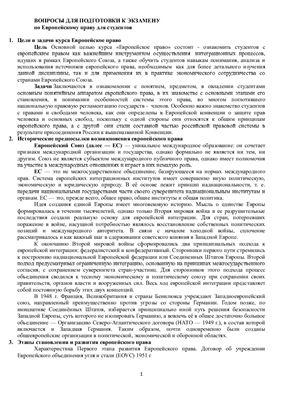 Ответы к экзамену по Европейскому праву