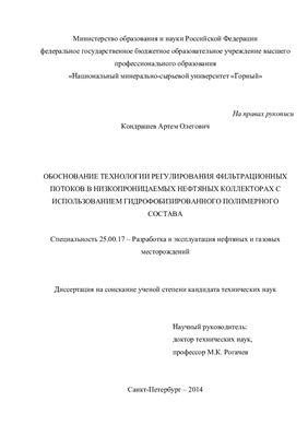 Кондрашов А.О. Обоснование технологии регулирования фильтрационных потоков в низкопроницаемых нефтяных коллекторах с использованием гидрофобизированного полимерного состава