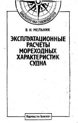 Мельник В.Н. Эксплуатационные расчеты мореходных характеристик судна