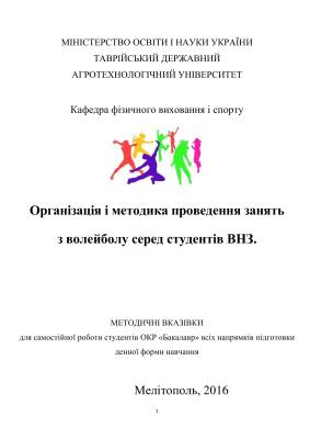 Рибницький А.В., Мілаєв О.І. Організація і методика проведення занять з волейболу серед студентів ВНЗ