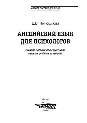 Никошкова Е. Английский для психологов