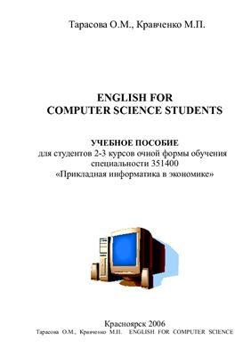 Тарасова О.М., Кравченко М.П. English For Computer Science Students
