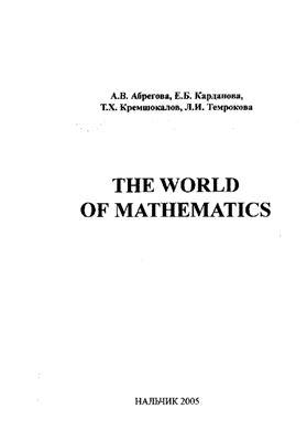 Абрегова А.В., Карданова Е.Б., Кремшокалов Т.Х., Темрокова Л.И. The World of Mathematics