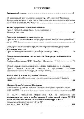 Кипнис Н.М., Богданова Е.Л., Гутников А.Б. Профессиональная этика юриста. Учебно-методическое пособие