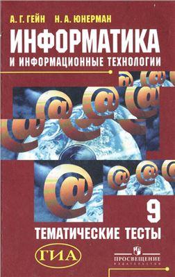 Гейн А.Г., Юнерман Н.А. Информатика и информационные технологии. Тематические тесты. 9 класс