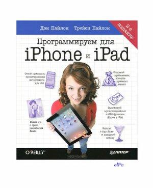 Пайлон Д. Программируем для iPhone и iPad