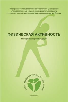 Потемкина Р.А. Физическая активность