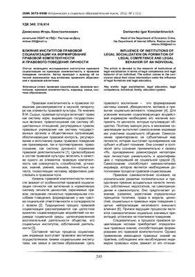 Денисенко И.К. Влияние институтов правовой социализации на формирование правовой компетентности и правового поведения личности
