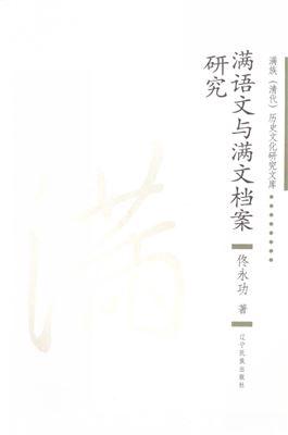 Tун Юнгун. Маньчжурский язык и исследование маньчжурских архивных материалов