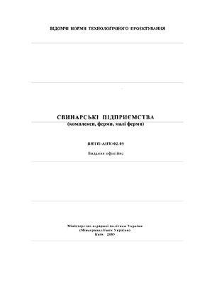 ВНТП-АПК-02.05