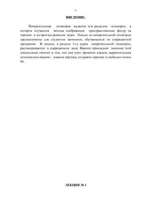 Болховитинова Л.В. Лекции по начертательной геометрии