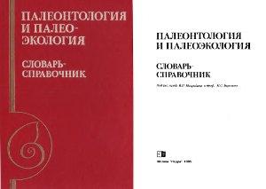 Макридин В.П., Барсков И.С. (ред.) Палеонтология и палеоэкология. Словарь-справочник