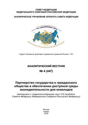 Аналитический вестник Совета Федерации 2012 №04 (447)