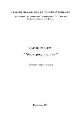 Смирнов А.Д. Задачи по курсу Электродинамика