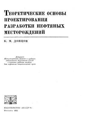 Донцов К.М. Теоретические основы проектирования разработки нефтяных месторождений