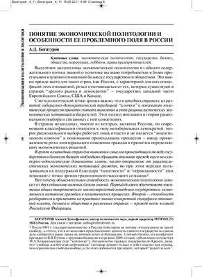 Богатуров А.Д. Понятие экономической политологии и особенности ее проблемного поля в России