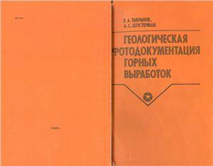 Такранов Р.А., Шустерман А.С. Геологическая фотодокументация горных выработок