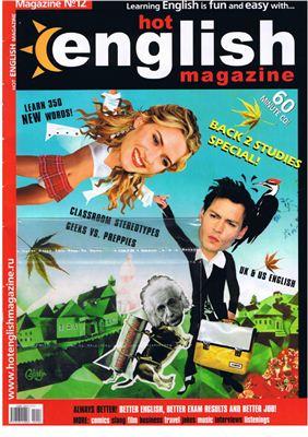 Hot English 2005 №12