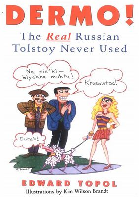 Edward Topol. Dermo! The Real Russian Tolstoi Never Used - Русско-английский разговорник сленга и мата
