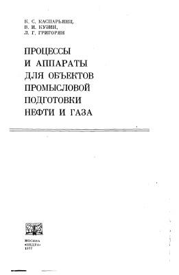 Каспарьянц К.С., Кузин В.И., Григорян Л.Г. Процессы и аппараты для объектов промысловой подготовки нефти и газа