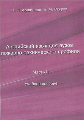Аршинова Н.П., Скурко Е.М. Английский язык для вузов пожарно-технического профиля. Часть 2